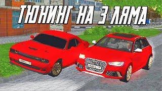 GTA RPBOX - ТЮНИНГ AUDI RS 6 И DODGE CHALLENGER НА 3 ЛЯМА! ⚡ГАРВИН