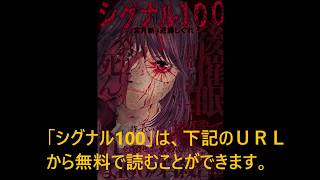 シグナル100(3)