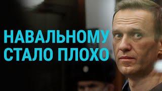 Здоровье Навального ухудшилось   ГЛАВНОЕ   24.03.21