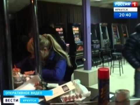 Игровые автоматы гудвин иркутска новости бесплатно скачать игровые автоматы доктор любовь