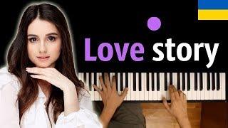 Анна Трінчер - Love Story ● караоке | PIANO_KARAOKE ● + НОТЫ & MIDI | І #ШКОЛА
