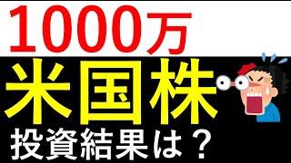 【ヤバイ!】1000万円米国株に投資した結果いくらになったか?