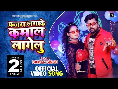 #VIDEO -#Samar Singh - कजरा लगा के कमाल लागेलू - #Antra Singh Priyanka - New Song 2021