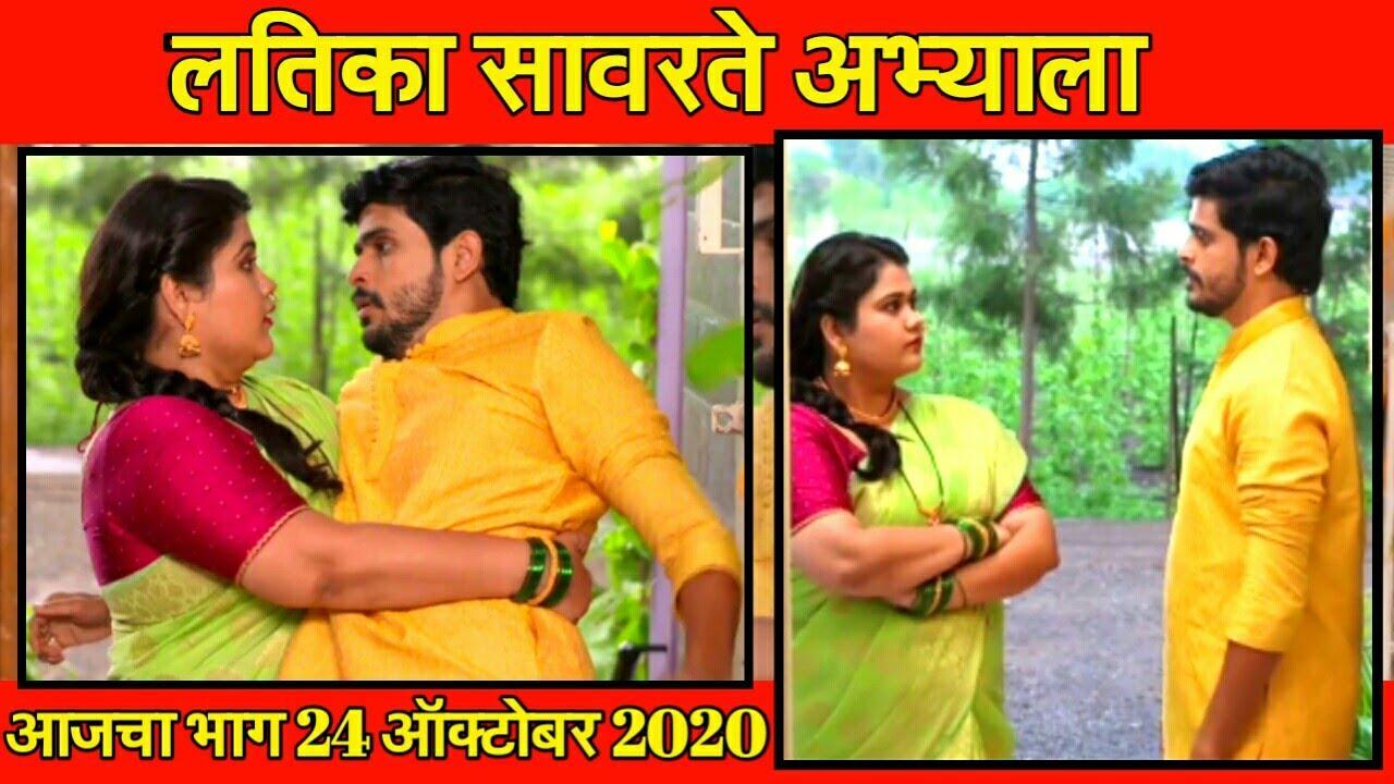 Sundara Manamadhe Bharli Today's Episode | 24 October 2020 | सुंदरा मनामधे भरली आजचा भाग