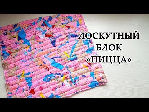 """ЛОСКУТНЫЙ БЛОК """"Пицца"""" Утилизация лоскутов без заморочек"""