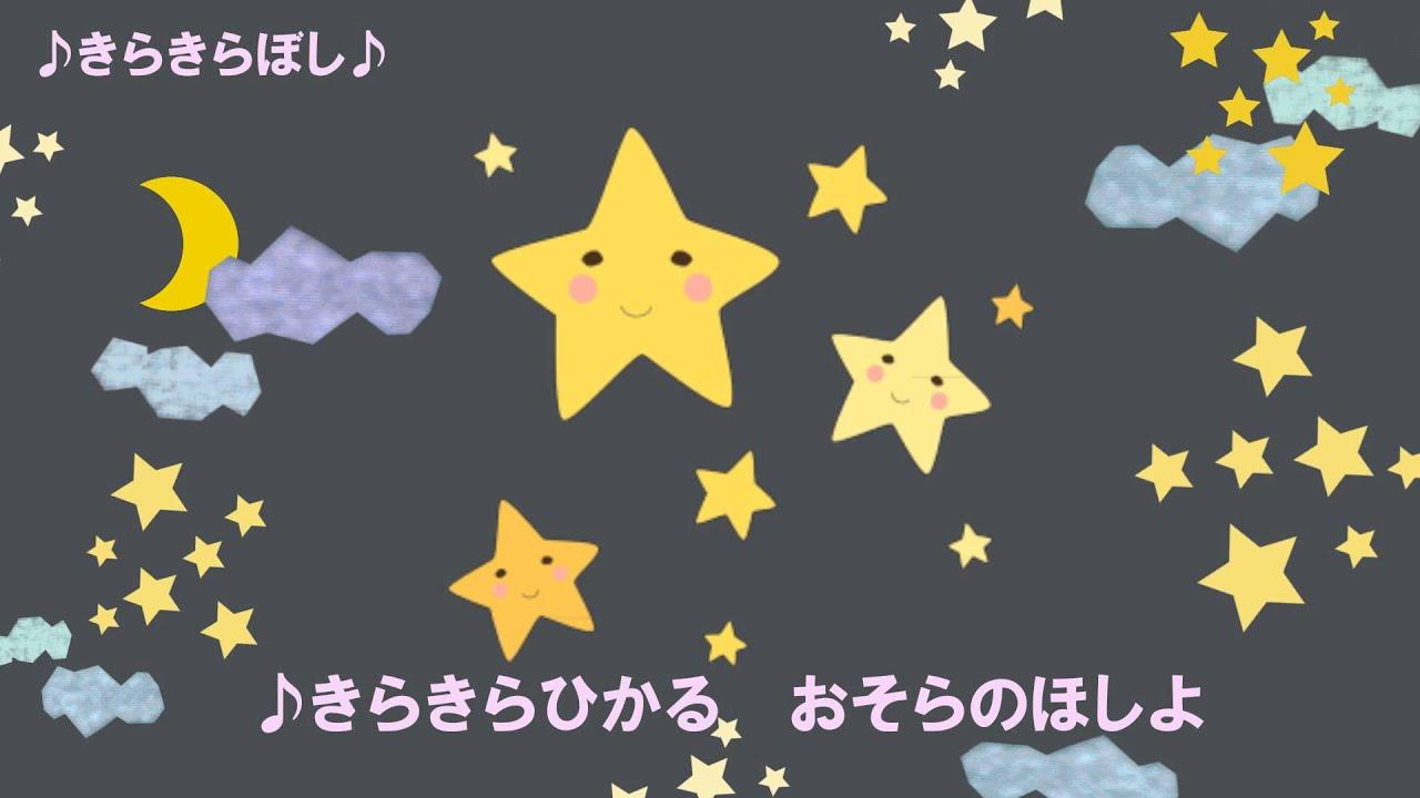 Twinkle tinkle litle star 9beach pee - 2 4