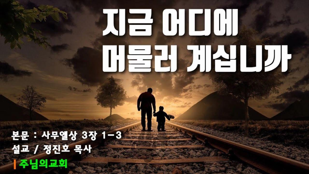 사무엘상 3장 1-3 (인천 주님의교회 정진호목사)