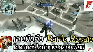 [เกมมือถือ] Ultimate Survival แนว Battle Royale โดดร่มตัวใหม่ภาพสวยสุดมันส์ออนไลน์