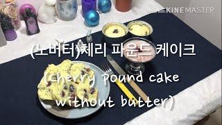 체리 파운드 케이크(노버터)-Cherry pound c…