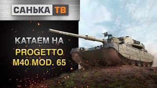 Стрим по World of tanks/Wot/Танки/Игра с подписчиками / Видео