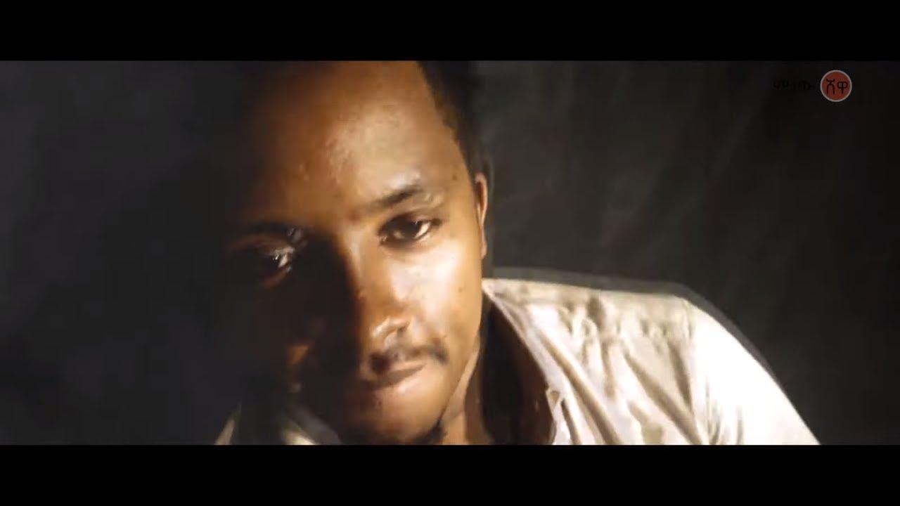 Download Ethiopian Music : Abush (Erefu) አቡሽ (እረፉ) - New Ethiopian Music 2020(Official Video)