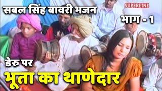 sabal singh bawri bhajan  bhotu ka thanedar track=1