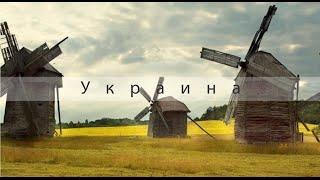 Украина достопримечательности(Достопримечательности Украины. В слайд-шоу представлены самые интересные места, города и архитектурные..., 2016-03-14T01:24:57.000Z)