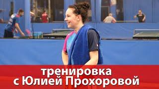 Тренировка с Юлей Прохоровой