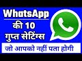 Download WhatsApp की 10 गुप्त सेटिंग्स | 10 WhatsApp Hidden features |WhatsApp Tricks 2017|Hindi Android Tips in Mp3, Mp4 and 3GP