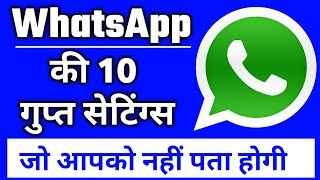 WhatsApp की 10 गुप्त सेटिंग्स | 10 WhatsApp Hidden features |WhatsApp Tricks 2017|Hindi Android Tips thumbnail