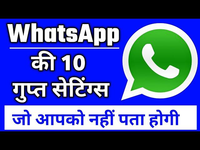 WhatsApp की 10 गुप्त सेटिंग्स   10 WhatsApp Hidden features  WhatsApp Tricks 2017 Hindi Android Tips #1