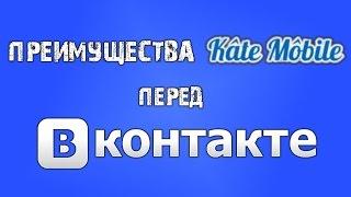 Преимущества Kate Mobile перед ВКонтакте, как быть оффлайн и оставлять сообщения непрочитанными
