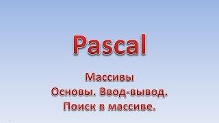 Pascal. Массивы. Основные алгоритмы