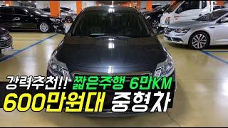 짧은주행 6만KM!! 600만원대 중형차!! SM5플래…