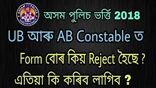 Assam Police Application Status | UB & AB Constable Application Form Status | Check Now