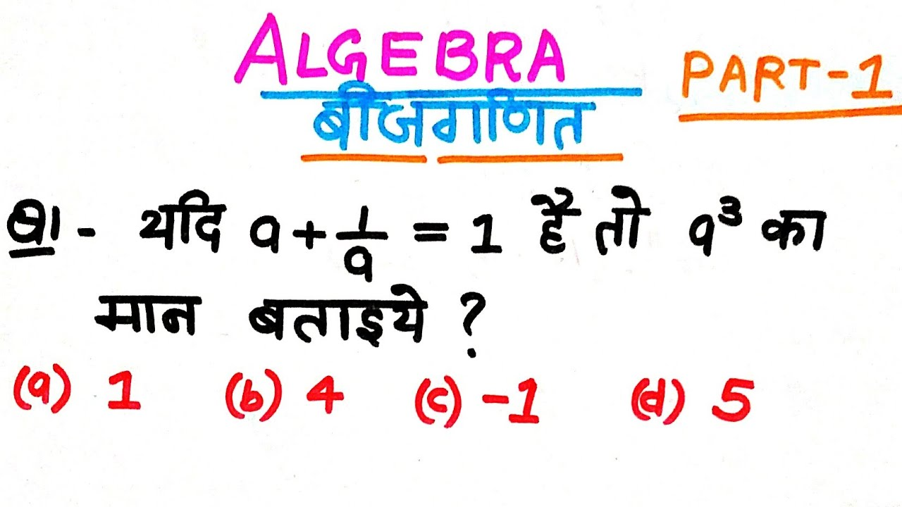 Algebra | बीजगणित | Algebra Trick | Best maths trick | SSC, RAILWAY, BANK, UPSI, MTS, CGL