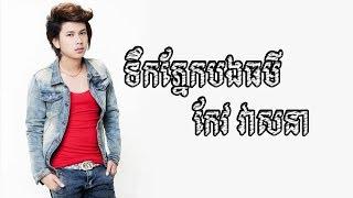 ទឹកភ្នែកបងធម៌ - កែវ វាសនា (ភ្លេងសុទ្ធ)   Tek Pnek Bong Thor - karaoke