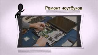 Компьютерная помощь. Рекламный ролик(, 2015-01-31T18:04:32.000Z)