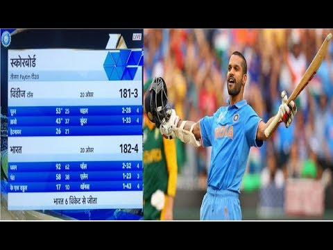 अन्तिम गेंद पर भारत की शानदार जीत,ये खिलाड़ी बना मैन ऑफ द मैच,टूट गए 5 बड़े रिकॉर्ड