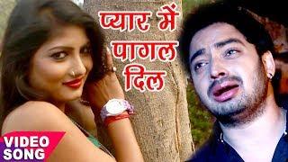 Tu Yaad Aawelu - प्यार में पागल दिल - Sanjeev Mishra - SuperHit Bhojpuri Sad Songs 2017 new