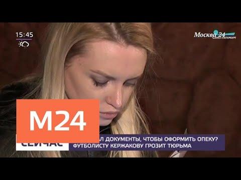 Смотреть Футболист Кержаков может получить тюремный срок за подделку документов - Москва 24 онлайн