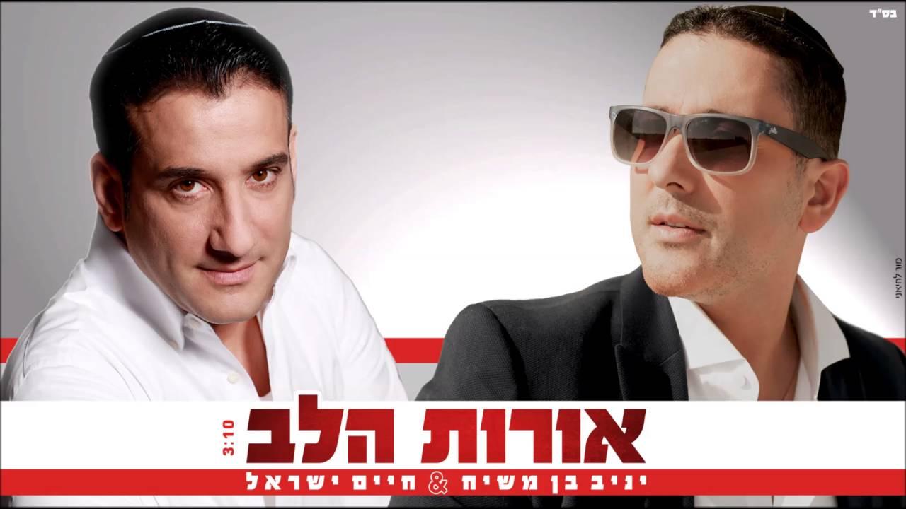 יניב בן משיח וחיים ישראל - אורות הלב | Yaniv Ben Mashiach & Haim Israel - Orot HaLev