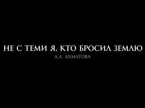 """А.А. Ахматова """"Не с теми я, кто бросил землю"""" в исполнении Никиты Михалкова"""