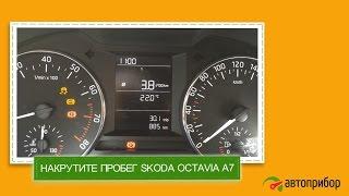 Крутилка, подмотка, моталка спидометра SKODA OCTAVIA A7 (Шкода Октавиа А7)