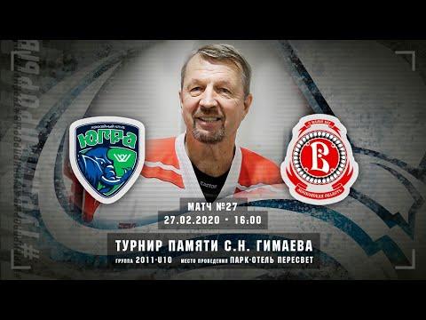 Югра - Витязь, 2011-U10, 27 февраля 2020 в 16:00 (MSK), Пересвет