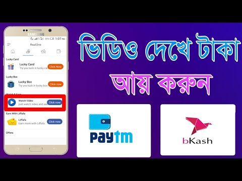 Best income apps bd 2019||watch video and earn money||Bangla tutorial
