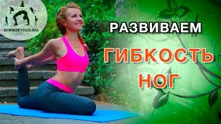 РАСТЯЖКА в домашних условиях / Эффективные упражнения для ног и тазобедренных суставов