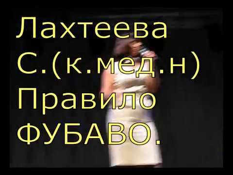 Лахтеева С. (к.мед.н) Правило ФУБАВО.