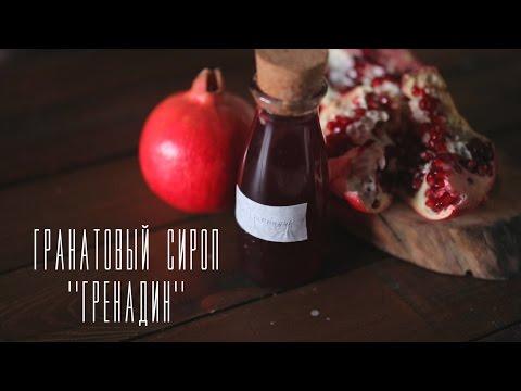 Сироп гренадин в домашних условиях [Напитки Cheers!]