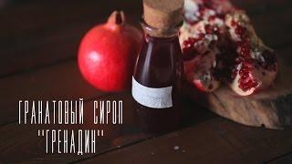 Сироп гренадин в домашних условиях [Напитки Cheers!](Гренадин - густой сироп на основе граната и сахарного песка. Добавляем его в коктейли и выпечку - и получаем..., 2015-06-11T08:08:45.000Z)