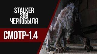 STALKER CALL OF CHERNOBYL - ПЕРВЫЙ ВЗГЛЯД,НОВОГО ПАТЧА(, 2016-09-27T14:36:13.000Z)