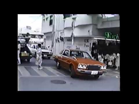 Tommy China & Chuo Park Avenue, Koza, Okinawa   Sep 25, 1988 ▶6:53