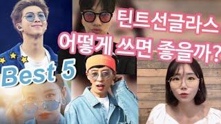 ENG) BTS, 이동휘가 스타일링하는 틴트선글라스 어…