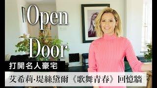 Baixar 《歌舞青春》艾希莉·堤絲黛爾(Ashley Tisdale)竟然有八成的時間都在沙發上|Open Door 打開名人豪宅 #11|Vogue Taiwan