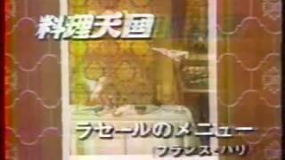 料理天国 芳村真理 検索動画 30