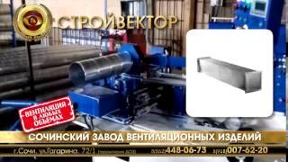 Вентиляция в Сочи - Производство и Монтаж