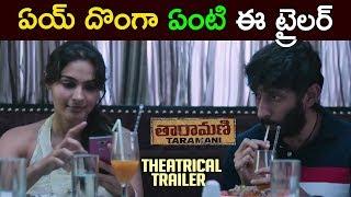 Taramani Theatrical Trailer 2017 || Latest Telugu Movie 2017 || Anjali, Andrea