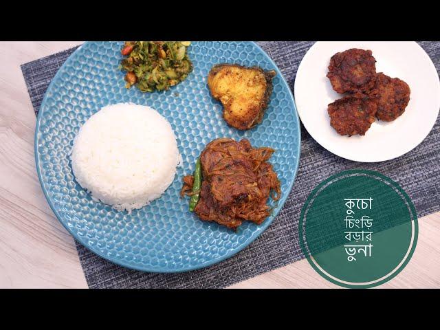 চিংড়ি মাছের বড়া দিয়ে পিয়াজের ভুনা রেসিপি। Shrimp Bora Bhuna Recipe