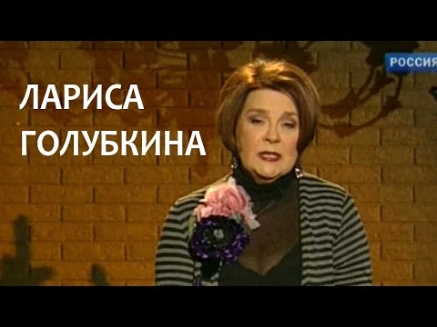 Линия жизни. Лариса Голубкина. Канал Культура