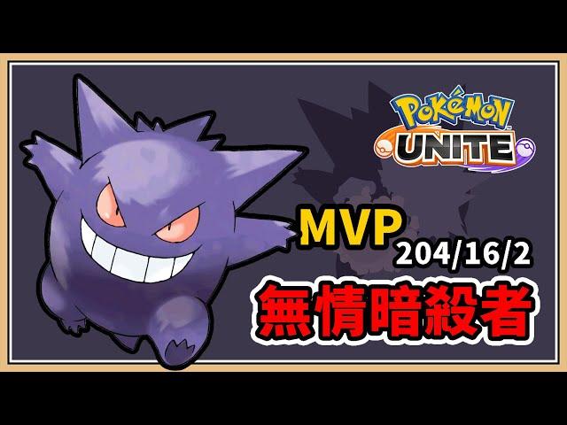 【寶可夢大集結】耿鬼-無情的暗殺者💥【鬼鬼】Pokémon UNITE